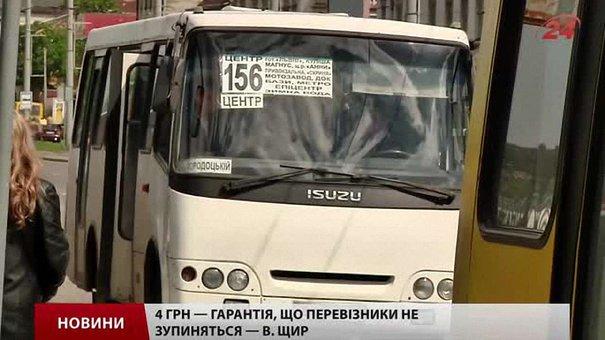 Львівська мерія погодила підвищення вартості проїзду  у маршрутках до 4 грн