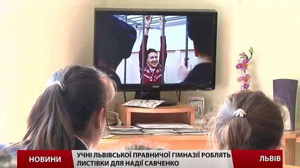 Львівські школярі відправили у «Матроську тишу» привітання для Надії Савченко
