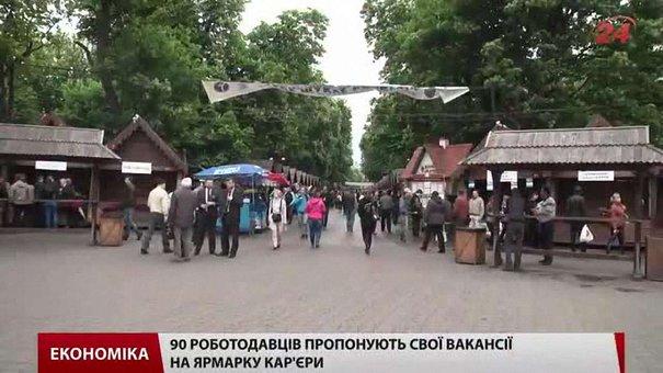На Ярмарку кар'єри у Львові поляки агітують їхати працювати до Польщі