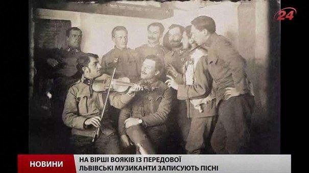 Львівські музиканти записують пісні на вірші бійців із зони АТО