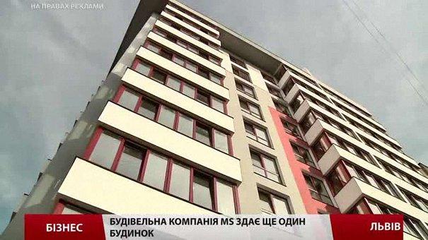 Будівельна компанія MS здає ще один будинок