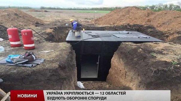 Оборонну фортецю у Старичах планують закінчити до 25 травня