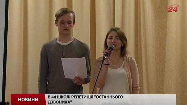 Замість останнього дзвоника до церкви піде майже половина львівських школярів