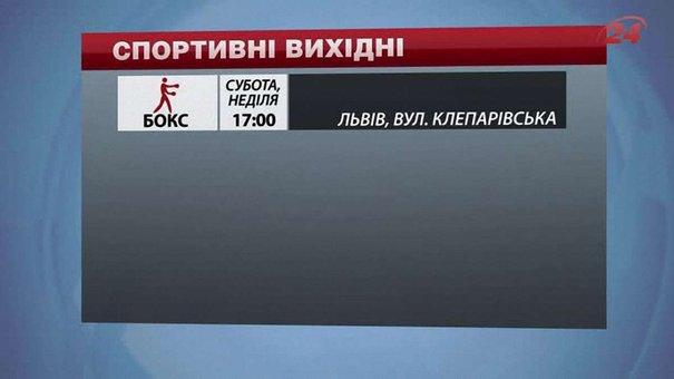 Цими вихідними у Львові гратимуть у футбол, футзал та боксуватимуть
