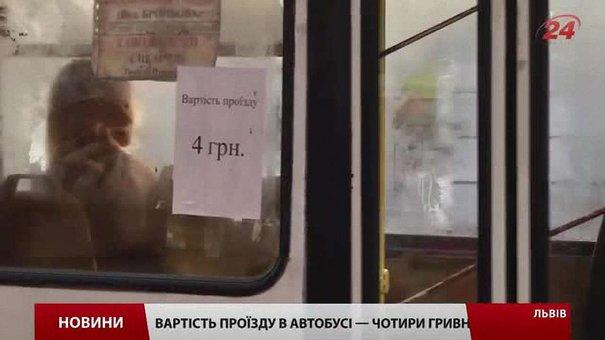"""""""Ціна - 4 грн., якість перевезень на трійку"""", - львів'яни про підняття тарифу на маршрутки"""