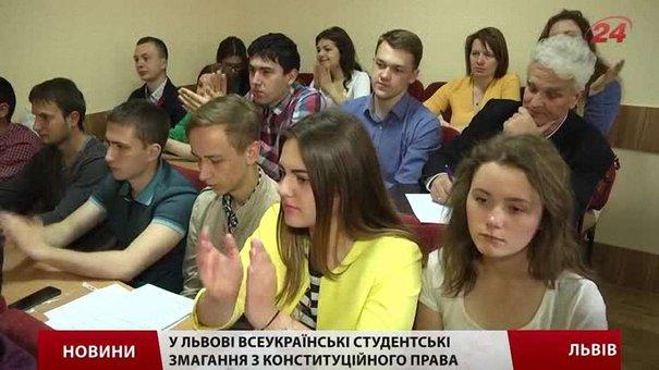 У Львові визначили найкращих студентів-юристів України