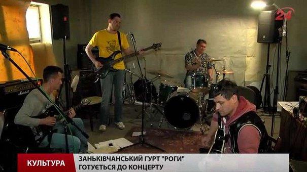 """Заньківчанський гурт """"Роги"""" даватиме благодійний концерт"""