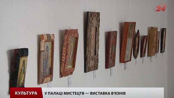 У Львівському Палаці мистецтв – подорожуюча виставка в'язнів