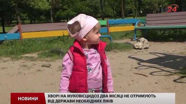 У Львові хворі на муковісцидоз не отримують від держави необхідних ліків