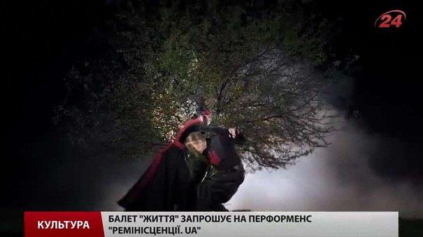 Руслана доповнить віршами з окопів перформанс «Ремінісценції. UA» від балету «Життя»