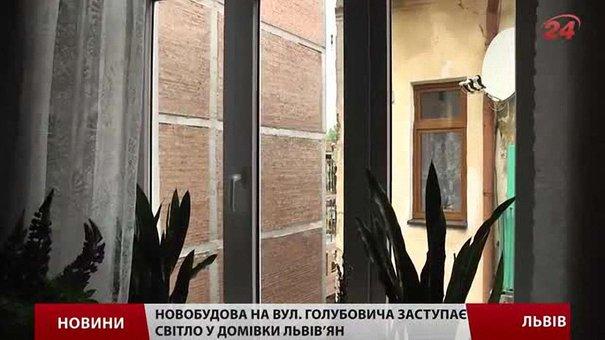 Мешканці вимагають знести новобуди на вул. Голубовича у Львові