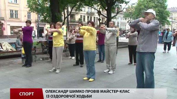 Олександр Шимко провів майстер-клас із оздоровчої ходьби
