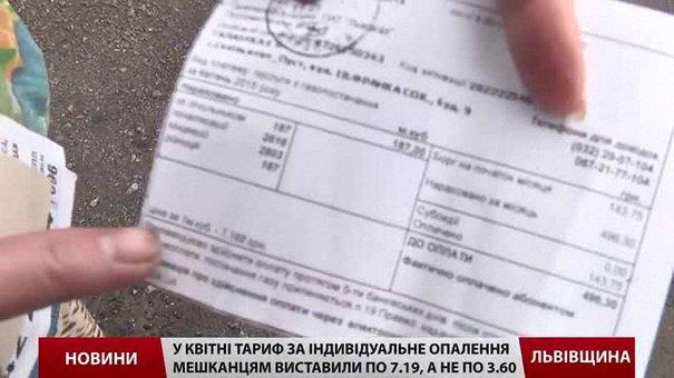 У нарахуваннях «Львівгазу» є грубі помилки, – нардеп