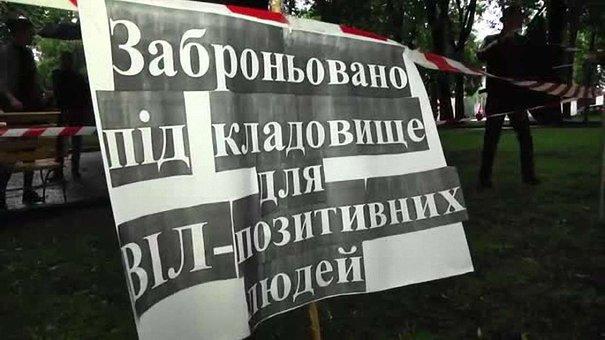 ВІЛ-позитивні влаштували «кладовище» під Львівською ОДА