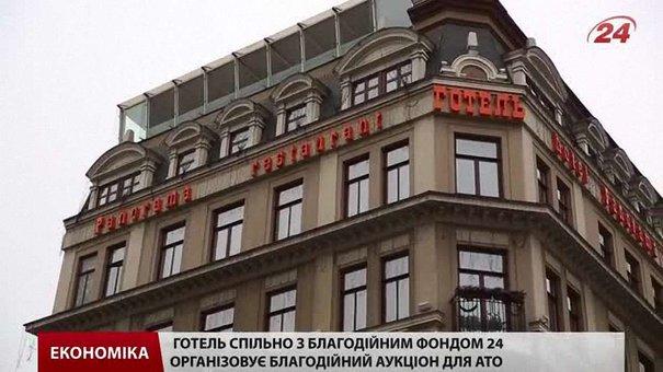 Львівський готель організовує благодійний аукціон на допомогу бійцям