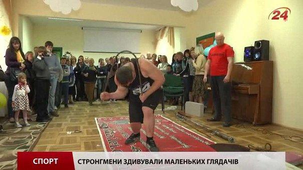 Львівські богатирі виступили перед дітьми реабілітаційного центру «Левеня»