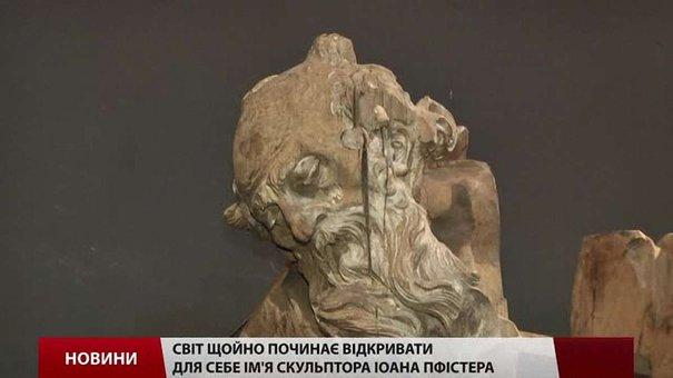 Скульптури Пінзеля і його попередника Пфістера виставили у Львові