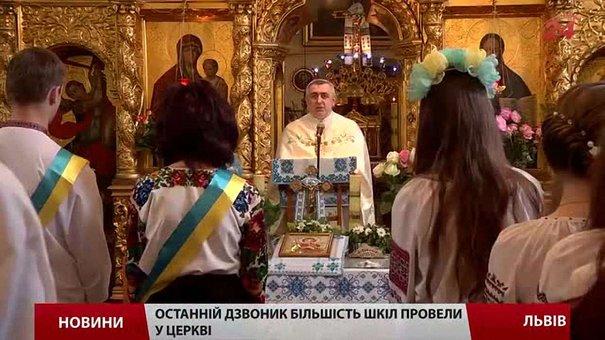 Останній дзвоник у Львові лунав і на подвір'ях шкіл, і біля церков
