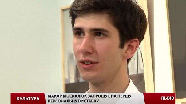 Молодий львівський митець Макар Москалюк презентував персональну виставку