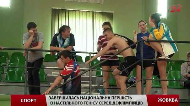 На Львівщині завершилась національна першість з настільного тенісу серед особливих спортсменів