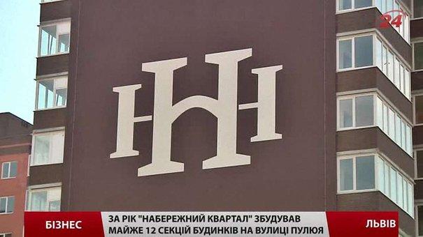 Річницю на будівельному ринку Львова відзначив «Набережний квартал»