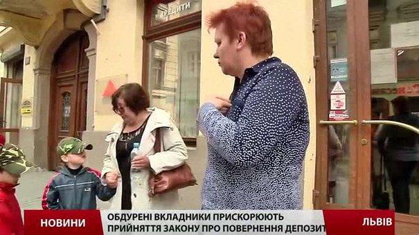 У Львові вкладники збанкрутілого банку сподіваються повернути свої гроші