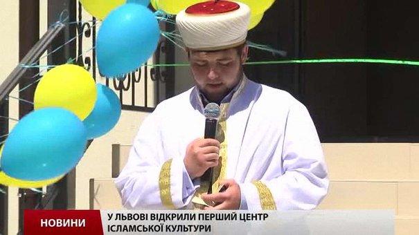 У Львові відкрили перший в Західній Україні центр ісламської культури
