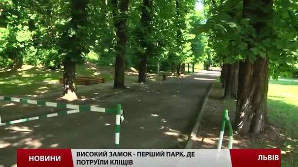 """До п'ятниці у львівських парках та скверах триватиме """"операція антикліщ"""""""