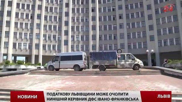 ДФС України намагається непрозоро призначити керівника фіскальної служби Львівщини