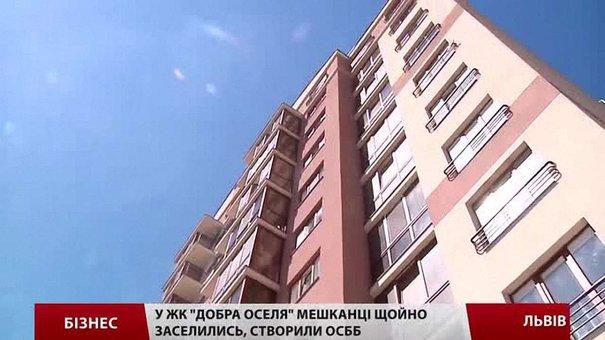 У  ЖК «Добра оселя» мешканці щойно заселились та створили ОСББ