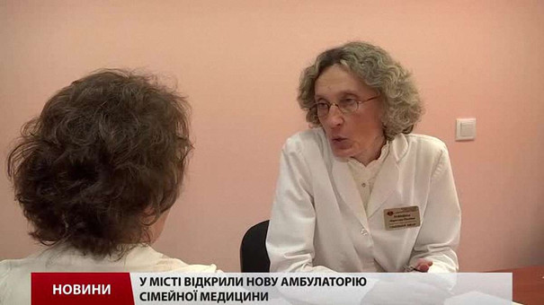 Для мешканців двох районів Львова відкрили нову амбулаторію сімейної медицини