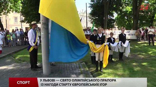 У Львові зібрались олімпійці, аби підтримати дебютантів Європейських ігор