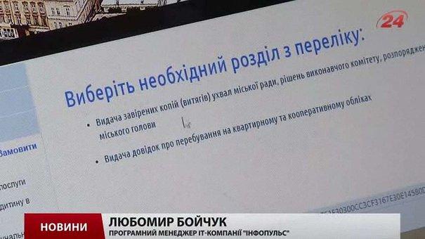 У Львові вперше в Україні запровадили сервіс електронних послуг для мешканців