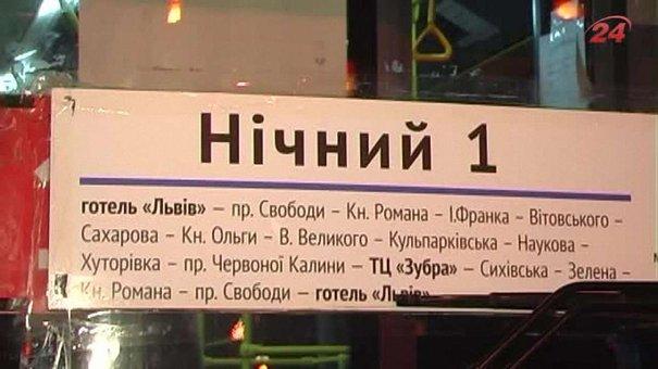 19 червня депутати погодять впровадження семи нічних маршрутів у Львові