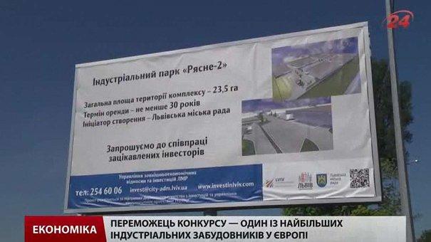 Голландська компанія розпочне будівництво індустріального парку у Львові вже наступного року
