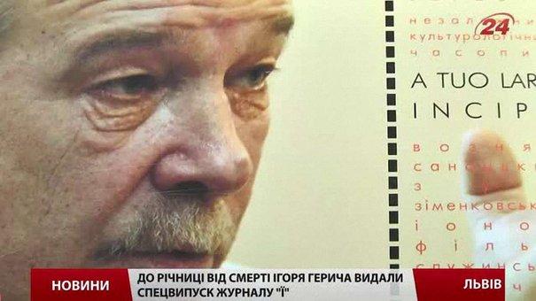 Львівського хірурга Ігоря Герича вшанували спецвипуском журналу «Ї»