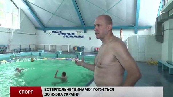 Львівське ватерпольне «Динамо» прицілилось на Кубок України