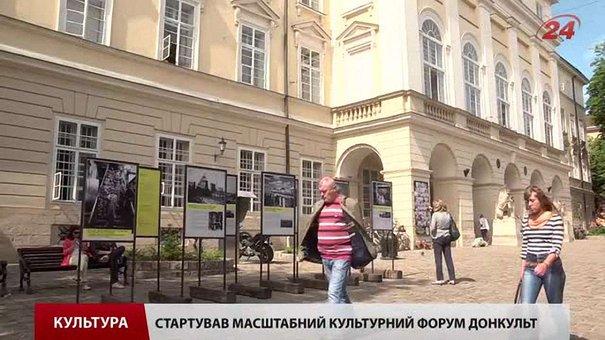 У Львові стартував культурний форум ДОНКУЛЬТ