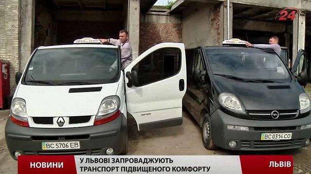 У Львові з п`ятниці курсуватиме транспорт підвищеного комфорту