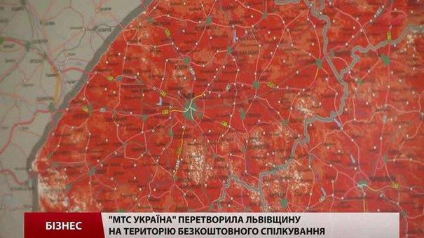 «МТС Україна» перетворила Львівщину на територію безкоштовного спілкування
