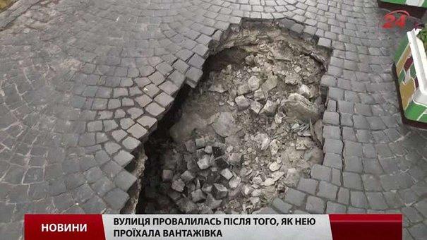У центрі Львова серед дороги утворилось двометрове провалля