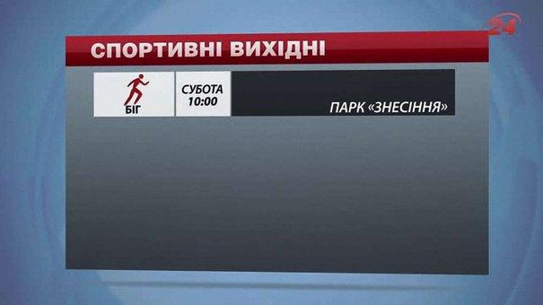 Цими вихідними у Львові бігатимуть, плаватимуть та гратимуть у флорбол