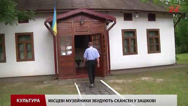 У рідному селі Євгена Коновальця збудують козацький хутір та музей-скансен