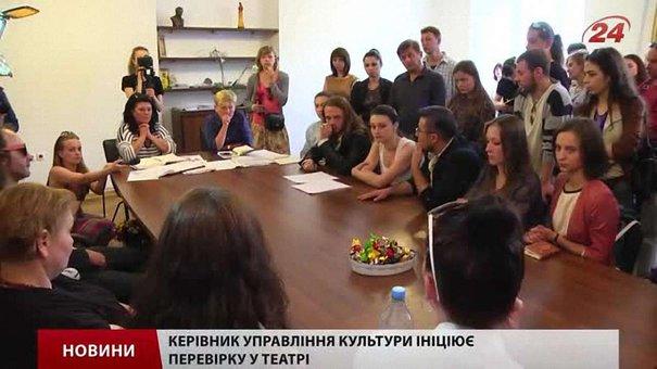 Вирішенням конфлікту у театрі ім. Лесі Українки займеться спецкомісія