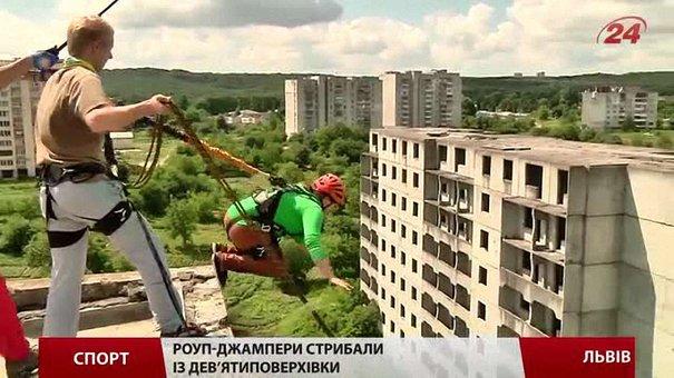 Львівські зірвиголови підкорювали 33-метрову висоту