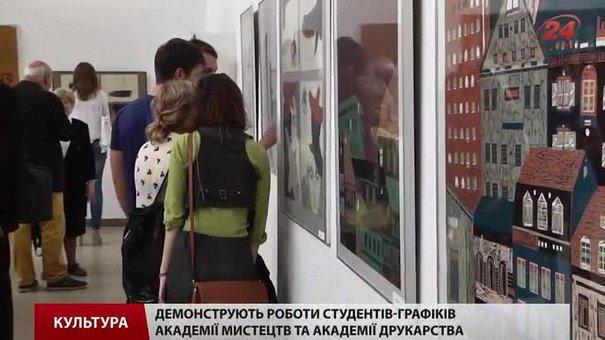 Львівські студенти-графіки відкрили колективну виставку