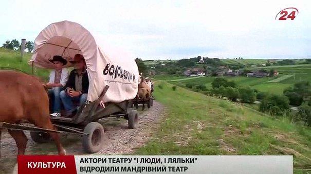 Львівські актори відродили мандрівний театр
