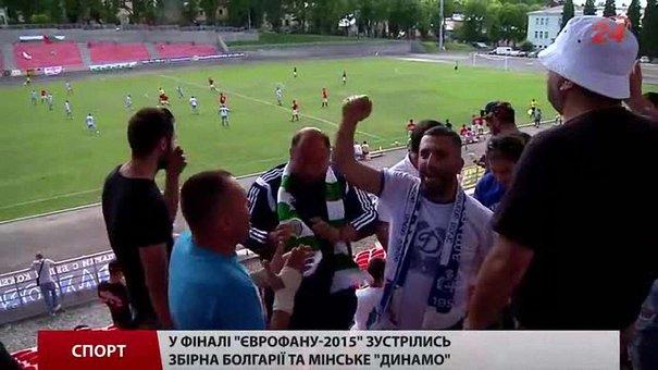 Фінал вболівальницького турніру «Єврофан-2015» виграли болгари