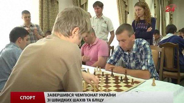 У Львові завершився чемпіонат України зі швидких та блискавичних шахів