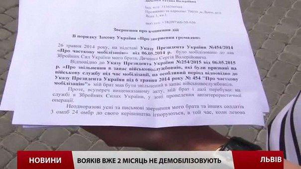 Львів'янина не хочуть демобілізувати через особисту зброю
